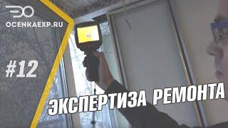 Экспертиза ремонта квартиры! 1 800 000 рублей потрачено зря!