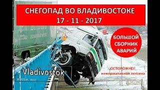 Снегопад во Владивостоке  17-11-2017