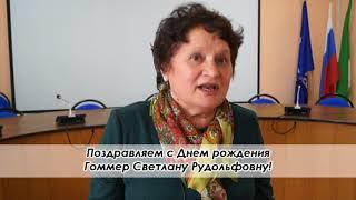 784   ПОЗДРАВЛЕНИЯ  СВЕТЛАНА ГОММЕР