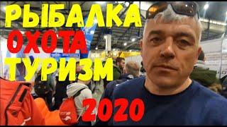 Выставка туризм и рыбалка выставки 2020