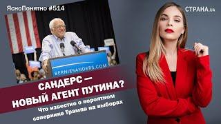Сандерс - новый агент Путина? Что известно о вероятном сопернике Трампа на выборах | #514