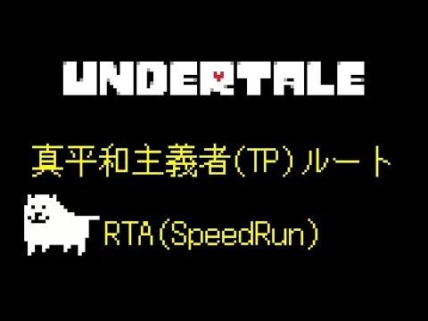 【RTA】Undertale True Pacifist(1.001) Speedrun  Attempt