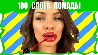 💄 ЧЕЛЛЕНДЖ 100 СЛОЕВ Жидкой Помады на Губах 100 Coats of Liquid Lipstick /// Вики Шоу