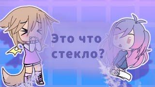 ☄️Это что стекло? Meme  Gacha life ☄️