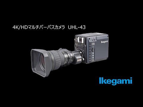 UHL-43 4K/HDマルチパーパスカメラ