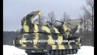 Гладиатор Антей 2500 С 300ВМ Военное дело. современное оружие россии видео 2015 смотреть бесплатно.