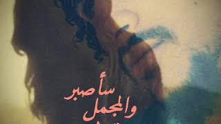مازيكا افكر فيها وأتأمل محمود عبد العزيز تحميل MP3
