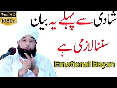 Most Beautiful Emotional Bayan | Maulana Saqib Raza Mustafai 15 February 2019 | Naat Sharif
