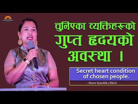 चुनिएका व्यक्तिहरुको गुप्त हृदयको अवस्था । Secret heart condition of Chosen People.Kaushila Chhetri