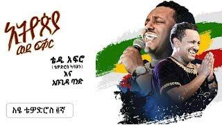 TEDDY AFRO | New dvd HD - Aste Tewodros II