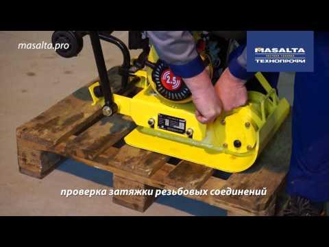 Предпродажная подготовка виброплиты Masalta MS50