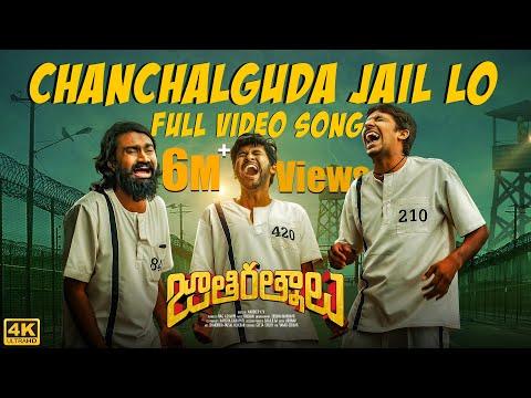 Chanchalguda Jail Lo Video Song - Jathi Ratnalu