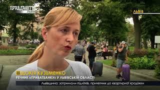 Правда тижня за 05.08.2018 на ПравдаТУТ Львів