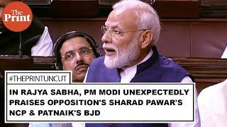 In Rajya Sabha, PM Modi unexpectedly praises Opposition's Sharad Pawar's NCP & Patnaik's BJD