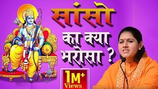 Top Song- Saanson Ka Kya Bharosa - Devi Hemlata Shastri Ji - Full HD HindiVideo || 9627225222