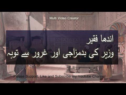 Moral Stories in Urdu |True Moral story | Urdu Hindi Kahaniya | Andha Faqeer