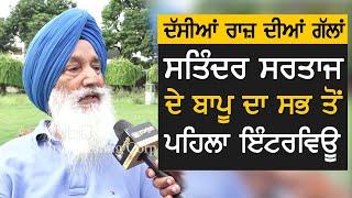 Satinder Sartaj ਦੇ Father ਨੇ ਦੱਸੀਆਂ ਰਾਜ਼ ਦੀਆਂ ਕਈ ਗੱਲਾਂ | TV Punjab