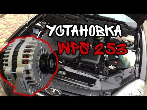 Установка генератора WPS 253 на Приору.