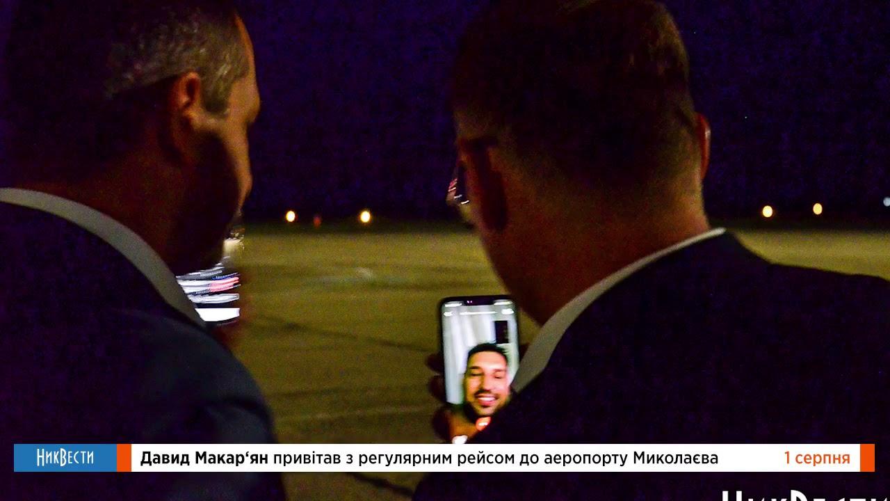 Макарьян поздравил Барну и Стадника с регулярным рейсом в аэропорт Николаев