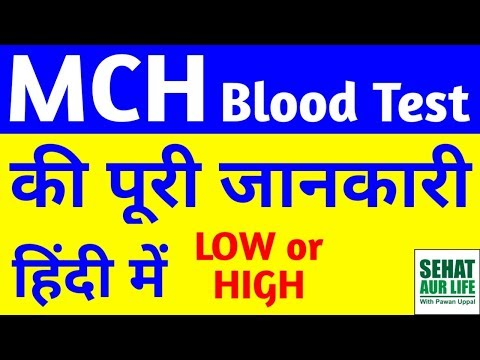 MCH Blood Test Kya Hota Hai, MCH Blood Test Low Or High Meaning