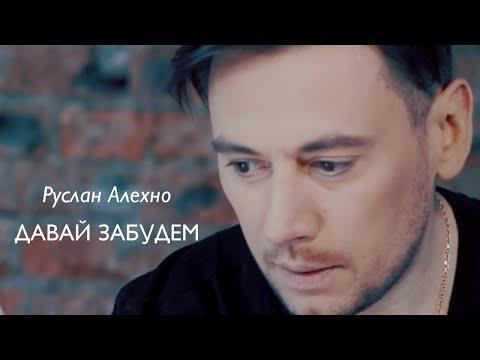 Руслан Алехно - Давай забудем