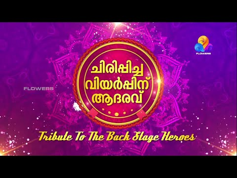 Tribute To The Backstage Heroes | Comedy Utsavam | Flowers Academy