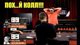 Покер стримы. Лучшие клипы недели на Twitch #3