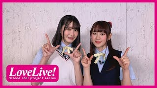 【All Stars Global Version】Love Live! Nijigasaki High School Idol Club presents a video message!