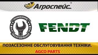 Агроспейс, позасезонне обслуговування техніки. AGCO Parts