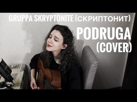Gruppa Skryptonite (Скриптонит) - Podruga (cover)