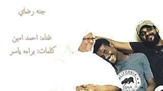 تحميل اغاني أحمد أمين - جنة رضاي MP3