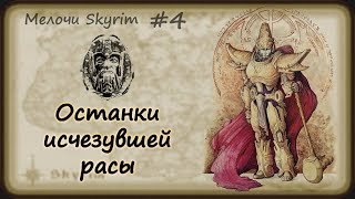Мелочи Skyrim #4. Двемеры нашлись!