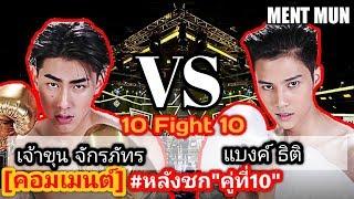 [คอมเมนต์] หลังชก(คู่ที่10) l เจ้าขุน จักรภัทร vs แบงค์ ธิติ l รายการ 10 fight 10