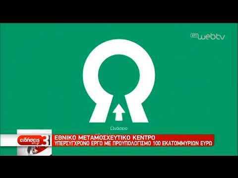 Αλλάζει το τοπίο της υγείας στην Ελλάδα με το Ωνάσειο Εθνικό Μεταμοσχευτικό Κέντρο | 09/12/19 | ΕΡΤ