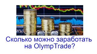 Сколько можно заработать на бинарных опционах OlympTrade