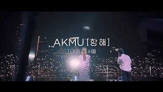 AKMU - [항해] TOUR IN 서울 PROMOTION VIDEO