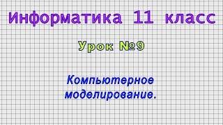 Информатика 11 класс Урок 9