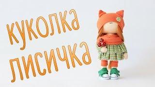 Набор для шитья куклы - текстильная кукла Лисичка | Handmade Fabric Doll
