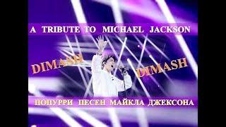 DIMASH -  A Tribute to MJ. Попурри песен  Майкла Джексона
