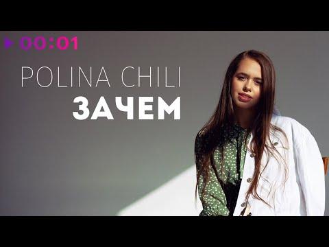 POLINA CHILI - Зачем | Official Audio | 2020