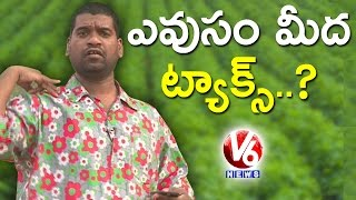 Bithiri Sathi On Agriculture Tax | Niti Aayog Proposes Tax On farm Income