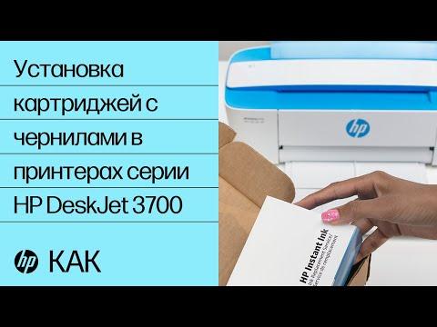 Установка картриджей с чернилами в принтерах серии HP DeskJet 3700