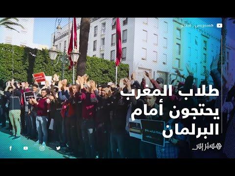 طلاب المغرب يحتجون أمام البرلمان دفاعا عن الجامعة والتعليم العمومي