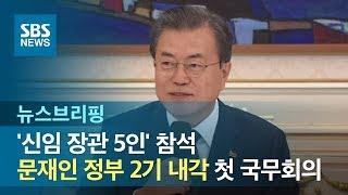 문재인 정부 2기 내각 첫 국무회의…신임 장관 5인 참석 / SBS / 주영진의 뉴스브리핑