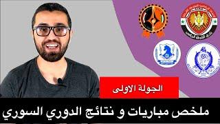 تحميل اغاني مجانا ملخص مباريات ونتائج الدوري السوري الجولة الاولى   فوز الوحدة بالديربي و تعثر تشرين