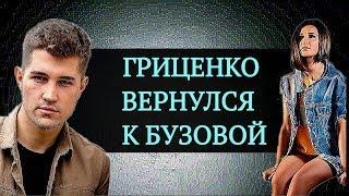 Роман Гриценко вернулся к Ольге Бузовой | Новости Lом-2 | Ольга Бузова -