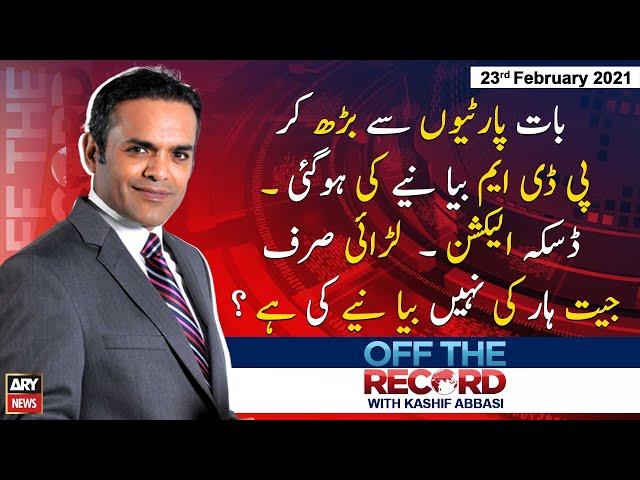 Off the Record Kashif Abbasi ARY News 23 February 2021