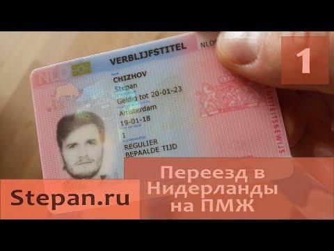 Подготовка к получению въездной визы MVV и вида на жительство в Нидерландах