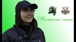 Настроение матча «Бейбарыс» - «Астана» |ОЧРК