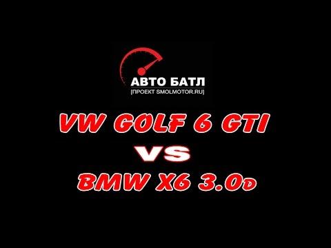 Заезд BMW X6 3.0d и VW Golf 6 GTI